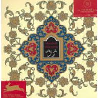 Persian designs. Avec CD-ROM [Oct 31, 2002] Pepin Press
